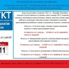 Интенсивный курс  Preparation course the TKT – Teaching Knowledge Test